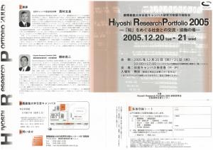 HRP2005poster